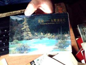 黄龙 九寨沟风光 明信片 全10张          7C