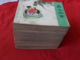 岳飞传---(1--15册全)