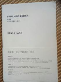 设计中的设计 | 全本