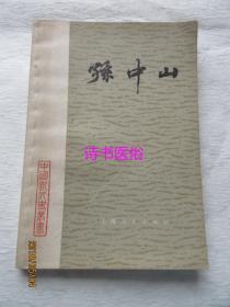 孙中山——中国近代史丛书