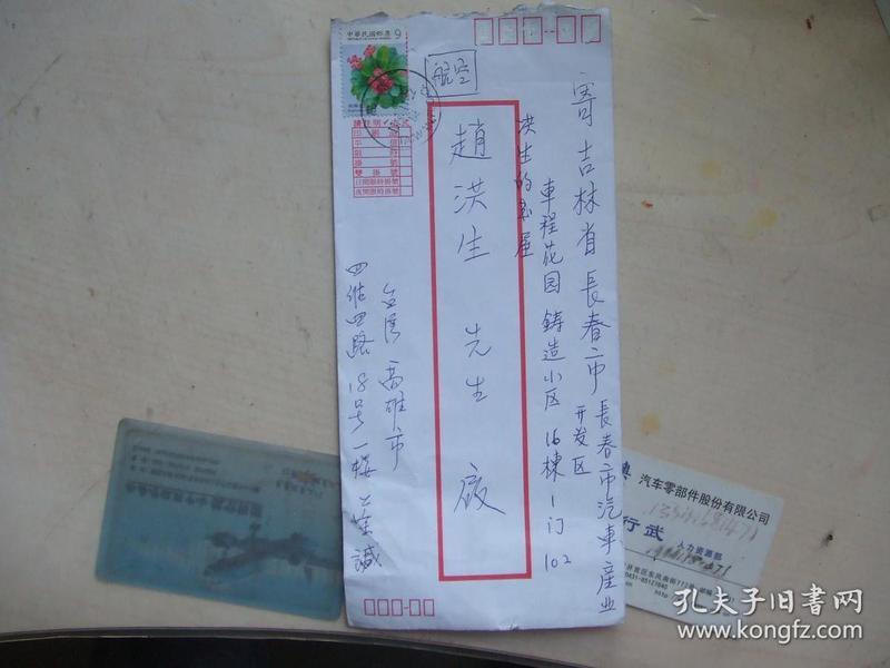 台湾-大陆(实寄封)