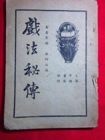民国魔术变戏法——戏法秘传〔全一册〕签名本