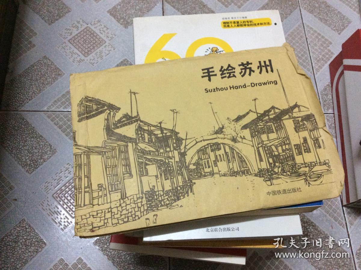 苏州手绘地图_孔夫子旧书网