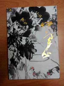 中国近现代名家画集:何兰坐 (八开精装)