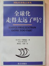 全球化走的远吗