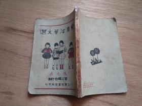 儿童活页文选(第二集合订本)——【内页有较多缺页!】