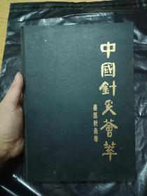 绝版稀缺资料书《中国针灸荟萃--兽医针灸卷》 (16开硬精装一版一印 )--兽医医案多---