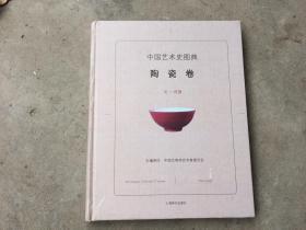 中国艺术史图典 陶瓷卷 (元--民国)16开精装