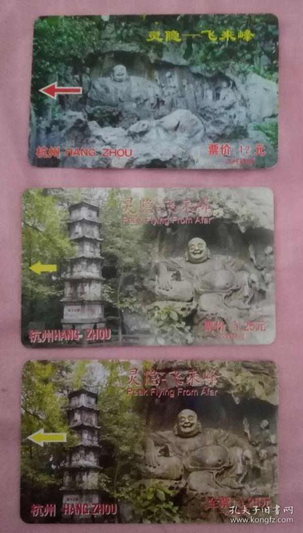 3种灵隐寺-黄本