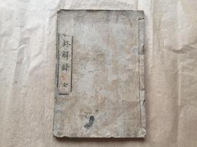 围棋终解录  日本天保十五年出版