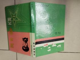十大将传记丛书 王树生大将 1987年一版一印  精装