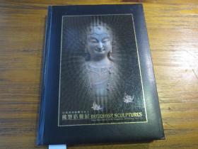 《山东青州龙兴寺出土佛教造像展》  附展览小册子