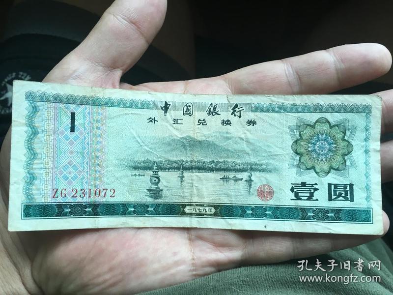 中国银行外汇兑换券壹圆-1979