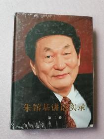 朱镕基讲话实录(第2卷)实物拍图