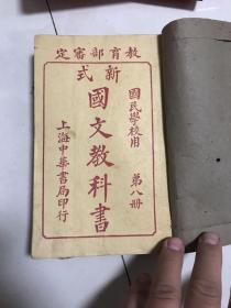 新式国文教科书,第八册
