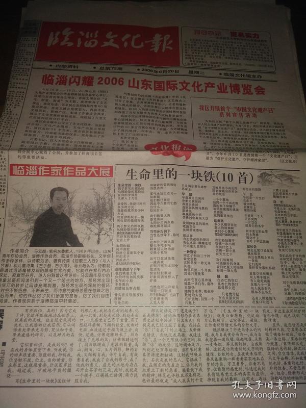 《临淄文化报》2006年6月20日(总第72期)