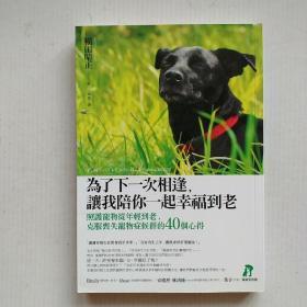 《为了下一次相逢,让我陪你一起幸福到老》照护宠物从年轻到老、克服丧失宠物症候群的40个心得