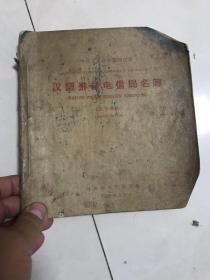 汉语拼音电信局名簿(汉字部分)1965年7月北京一版一印