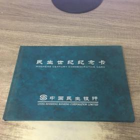 中国民生银行 民生世纪纪念卡  4张全