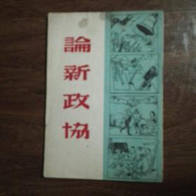 论新政协(1948年初版本)