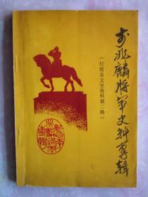 李兆麟将军史料专辑 (灯塔县文史资料第二辑)