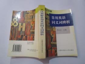 英汉双解常用英语同义词辨析