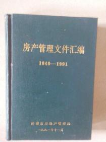 房产管理文件汇编(1949-1991年)