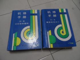机修手册 第一卷 设备修理设计(上下册全)第3版,厚册