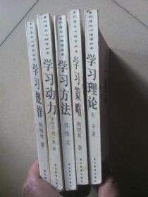 当代学习心理学丛书:学习理论+学习策略+学习动力+学习规律+学习方法(5册合售)