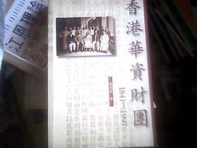 香港华资财团1841—1997