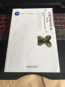 中国当代文学史 (修订版)