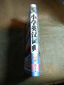 无敌小学英汉词典(8-12岁)R