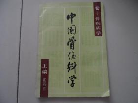 中国骨伤科学 卷十 骨疾病学