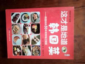 】4这才是地道韩国菜 韩国妈妈30年厨房笔记精髓/尚锦美食生活馆