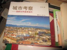 城市考察--图解世界最美 城市  作者签赠本