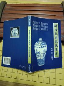 明清民窑瓷器鉴定——洪武、永乐、宣德卷(老古董丛书)---书85品如图   阅读没有问题