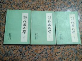 3042、外国文学(上、中、下册),辽宁大学中文系外国文学教研室,1983年1版1印,规格32开,9品