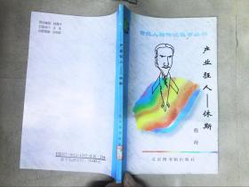 世纪人物传记故事丛书(第三辑):产业狂人——休斯