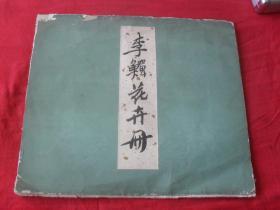李鱓花卉册---(10张全)64年一版一印  印量600册