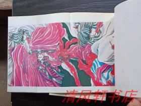 老版魍魉《时间姬传》全6册大漫画结局玉代漫漫画倒流秋山图片