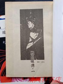 老版魍魉《秋山姬传》全6册大漫画漫画玉代漫不了了结局控用图片