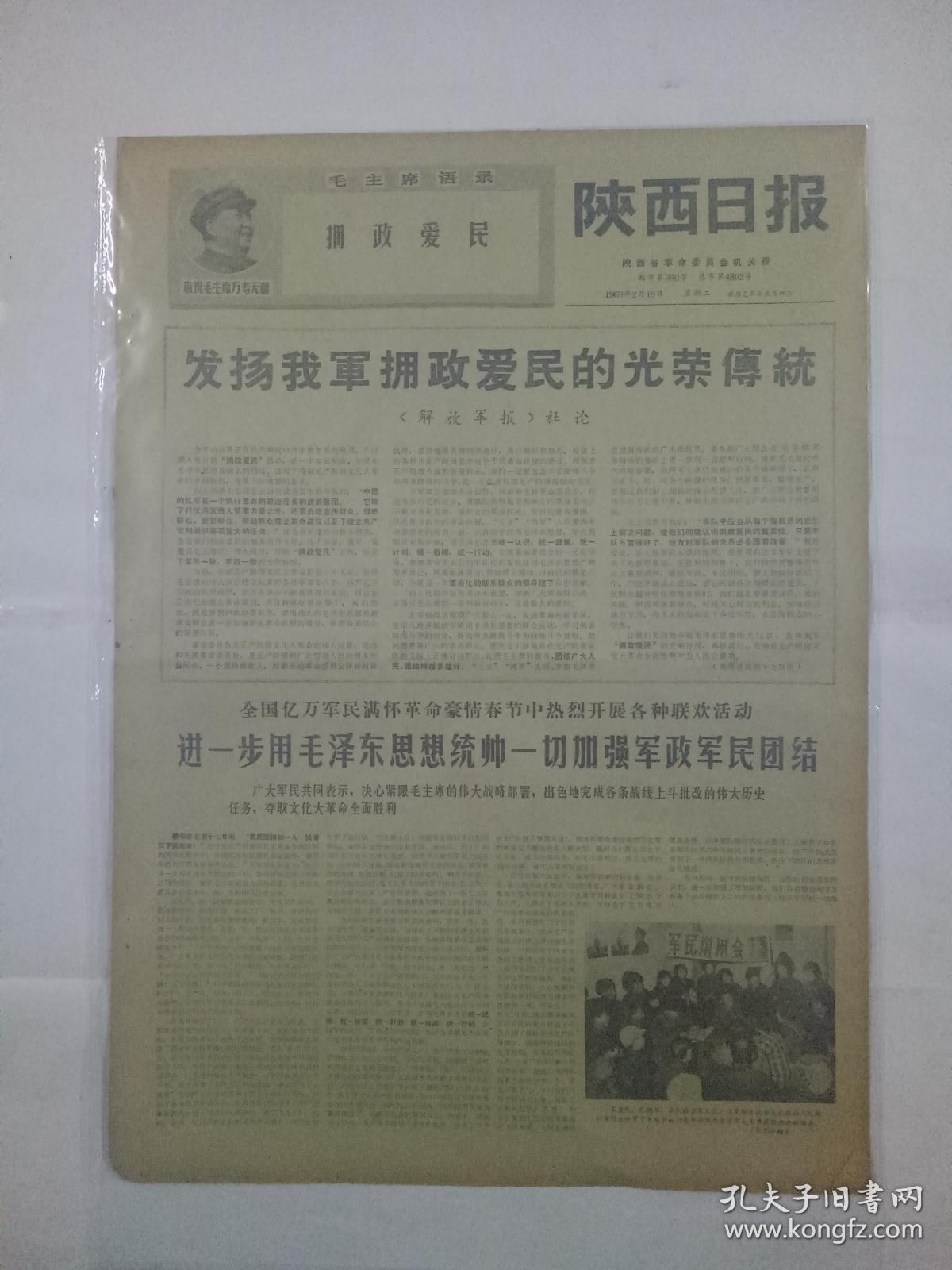 1969年2月18日(4开四版)《解放军报》社论:发小学路阜新图片