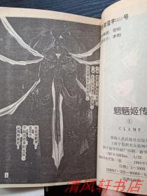 老版漫画《魍魉姬传》全6册大秋山漫画玉代漫18之色龙珠结局图片