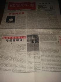 《临淄文化报》2006年3月20日(总第69期)