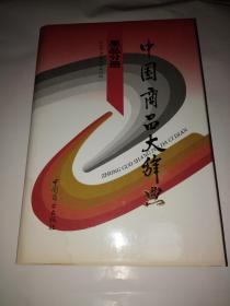 中国商品大辞典 果品分册