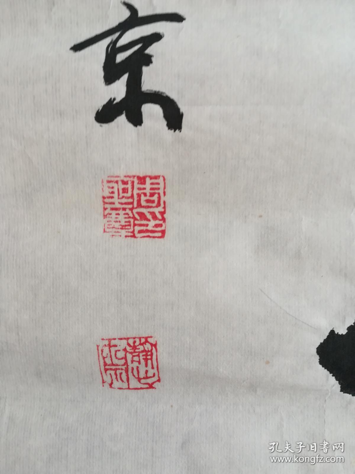 北京市著名书法家,北京市书法家协会理事周圣尊书法一幅,甘肃省著名画图片