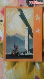 新路(印量1600册)