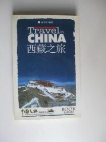 【中国之旅热线丛书】西藏之旅/安才旦