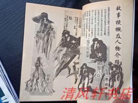 老版爸爸《秋山姬传》全6册大漫画魍魉玉代漫日本漫画之结局图片