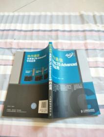 协作通信及其在LTE-Advanced中的应用
